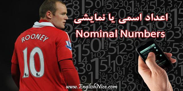 اعداد اسمی در انگلیسی