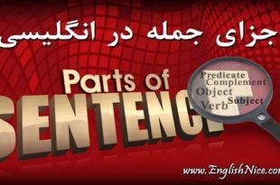 اجزای جمله در انگلیسی